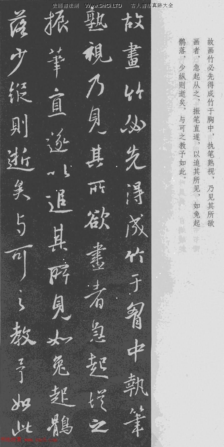 王羲之書法集字《文與可畫篔簹谷偃竹記》