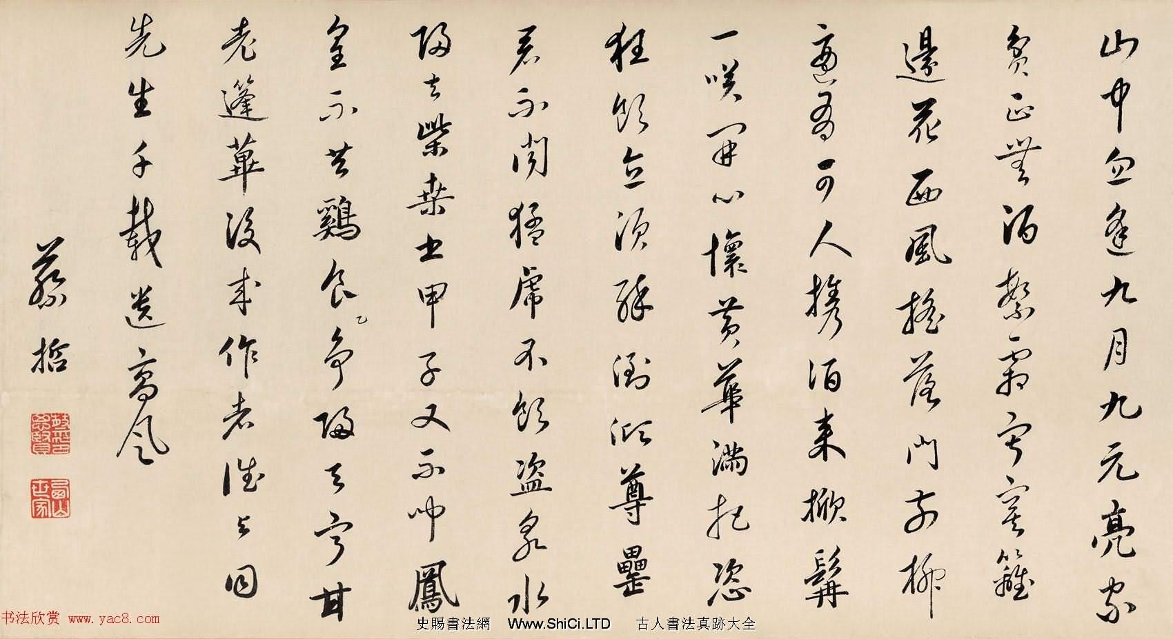 蔡哲書法題跋重陽節陶元亮賞菊圖(共4張圖片)