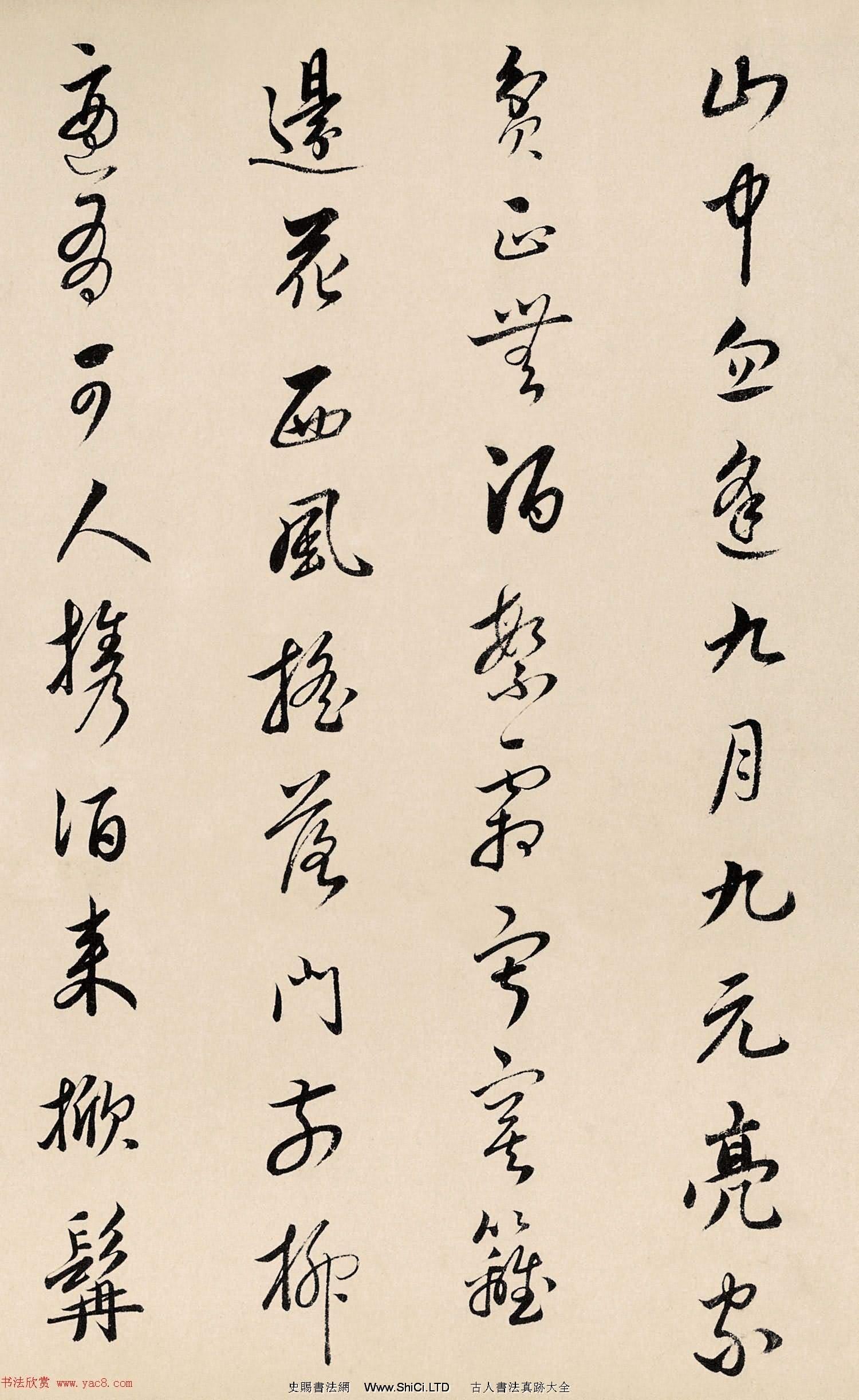 蔡哲書法題跋重陽節陶元亮賞菊圖