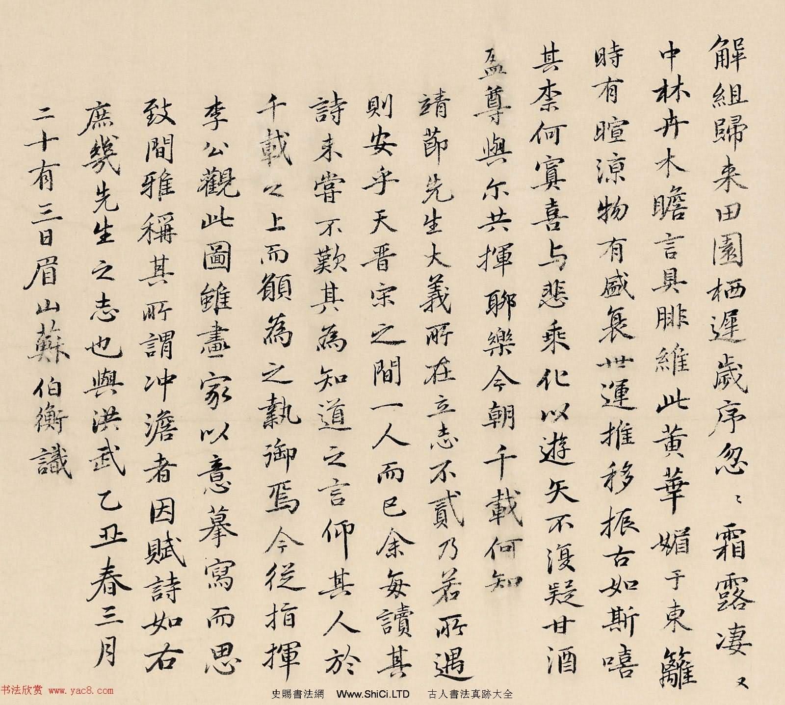 蘇軾後人蘇伯衡書法墨跡真跡欣賞(共4張圖片)
