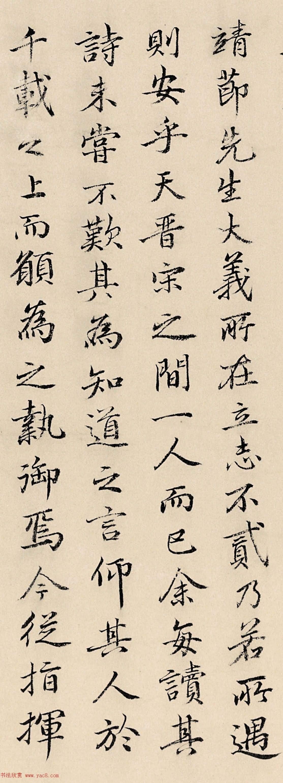 蘇軾後人蘇伯衡書法墨跡欣賞