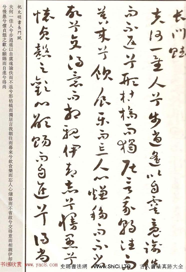 祝枝山章草書法字帖《祝允明書長門賦》(共7張圖片)