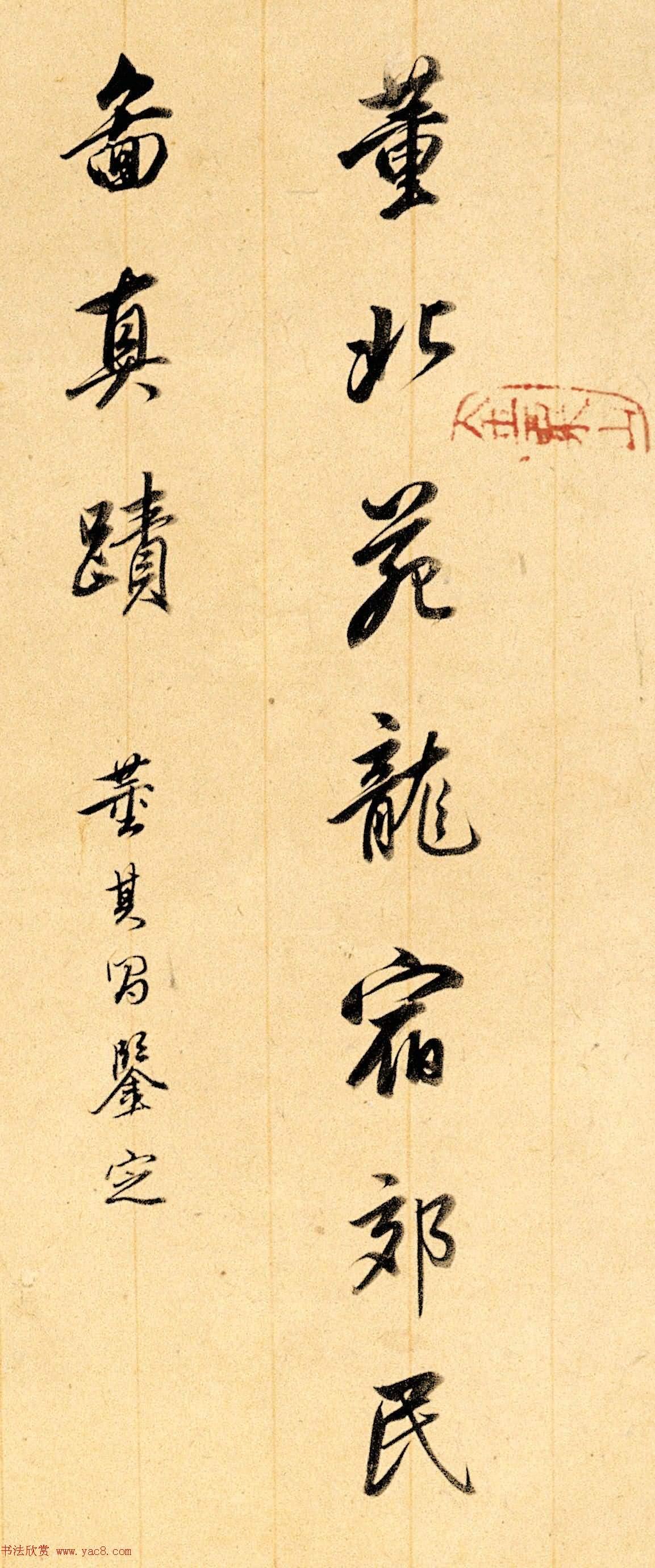 董其昌鑒藏《行書題龍宿郊民圖》(共7張圖片)