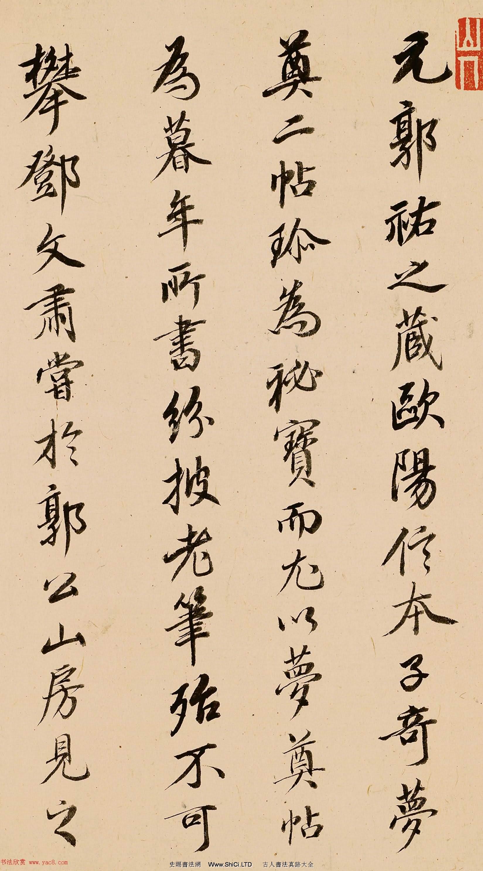 王鴻緒行書題歐陽詢《仲尼夢奠帖》(共4張圖片)