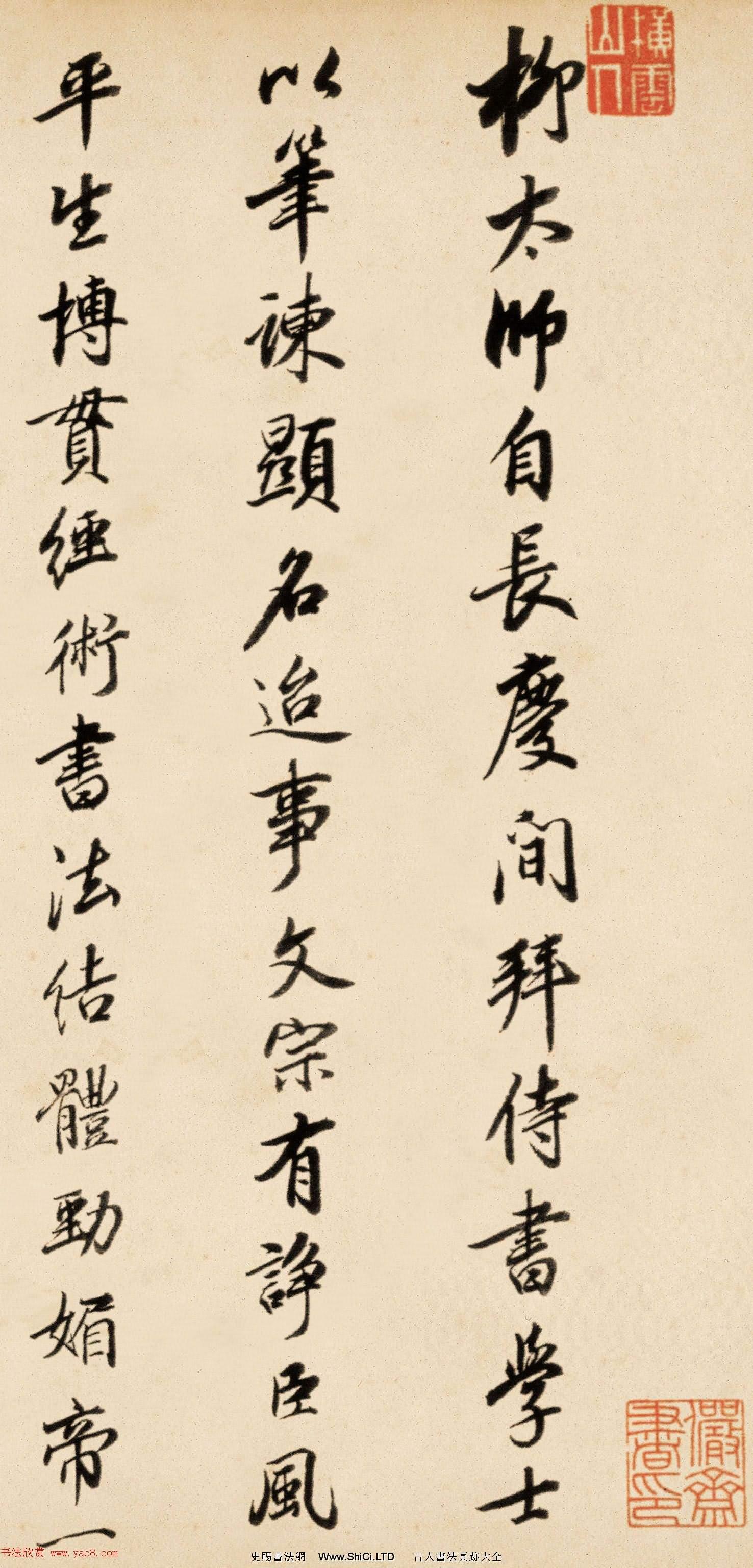王鴻緒行書題跋柳公權《蘭亭詩》(共6張圖片)