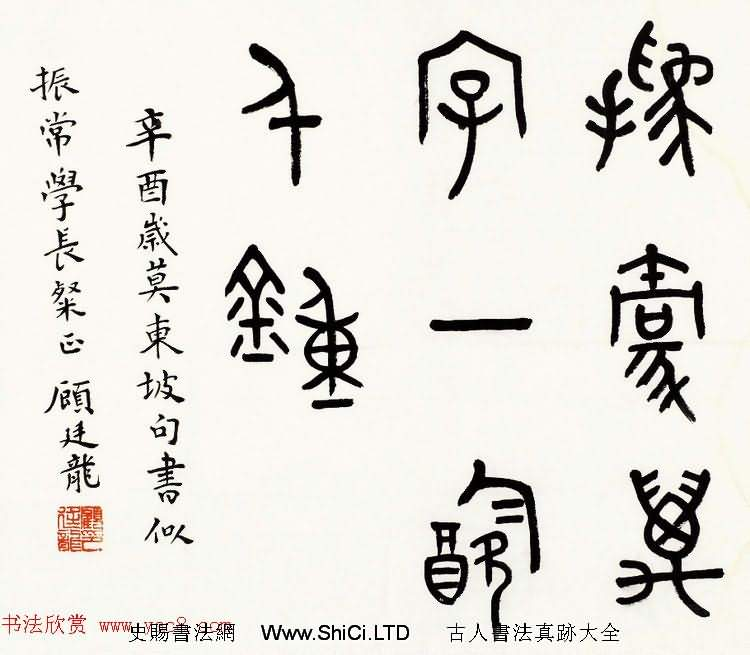 近代顧廷龍篆書書法作品真跡30幅(共30張圖片)