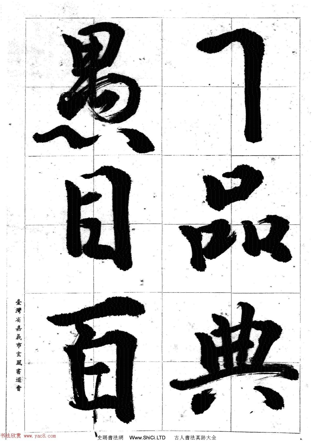 台灣陳丁奇毛筆行書基本運筆法
