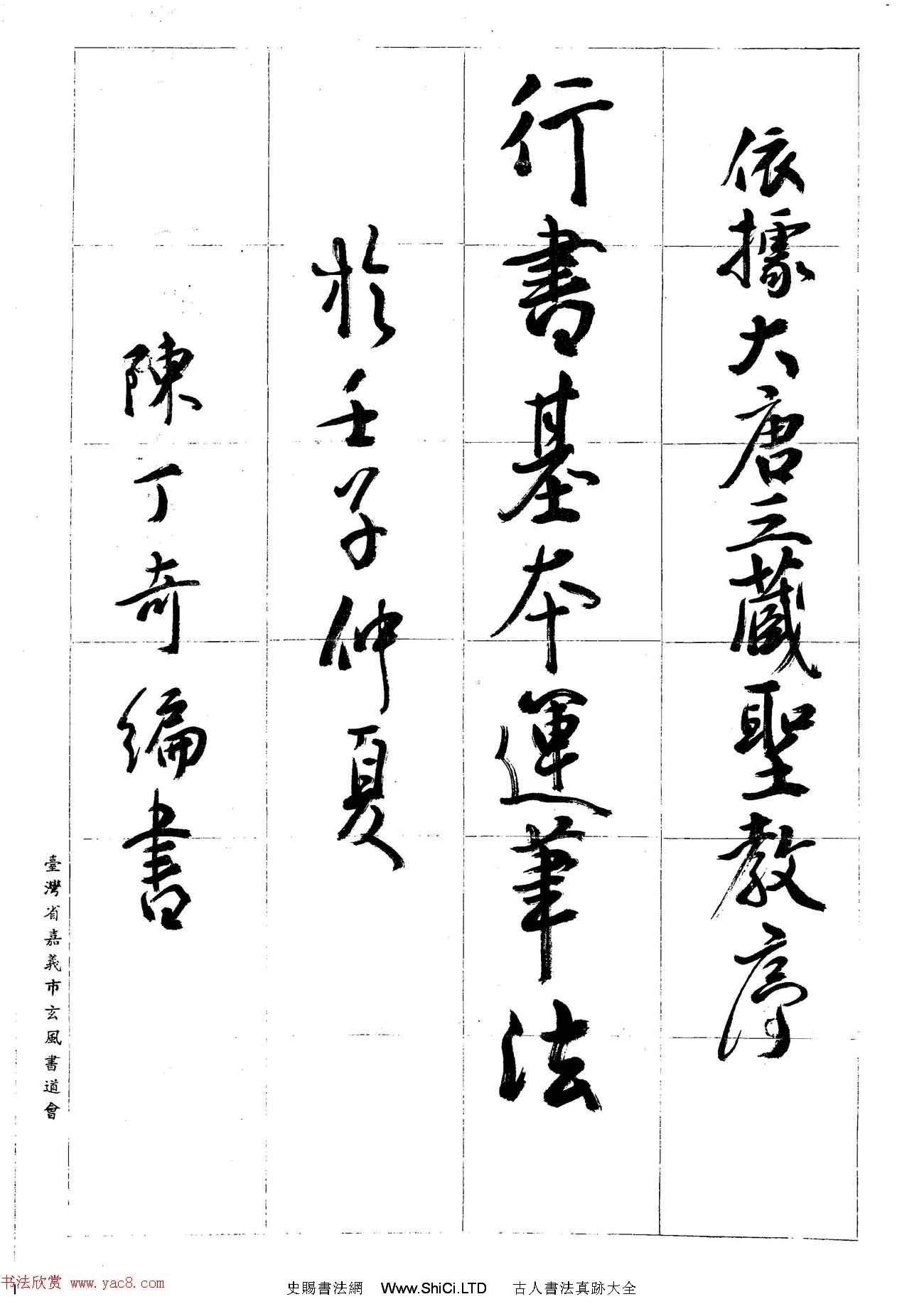 台灣陳丁奇毛筆行書基本運筆法(共10張圖片)