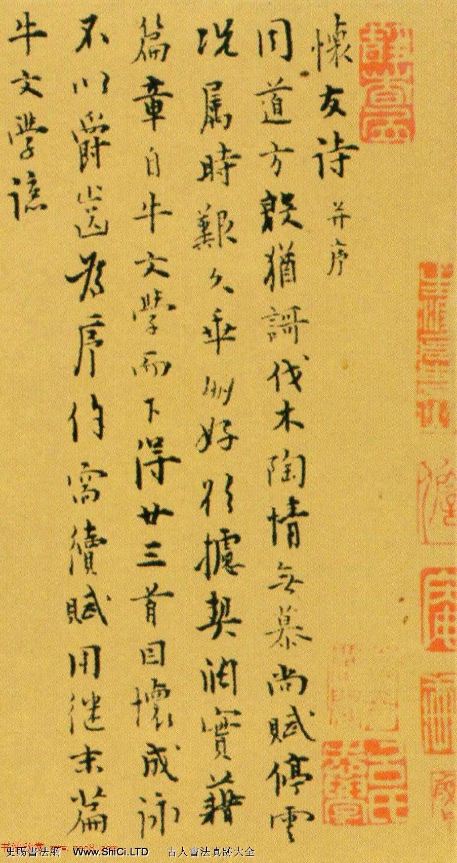 張羽行書賞析《懷友詩二十三首卷》(共13張圖片)