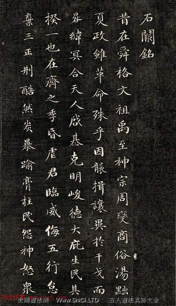 成親王小楷書法真跡欣賞《石闕銘》拓本(共12張圖片)