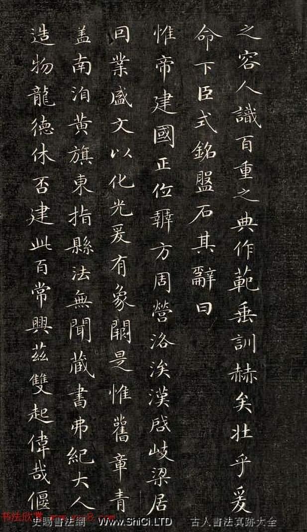 成親王小楷書法欣賞《石闕銘》拓本