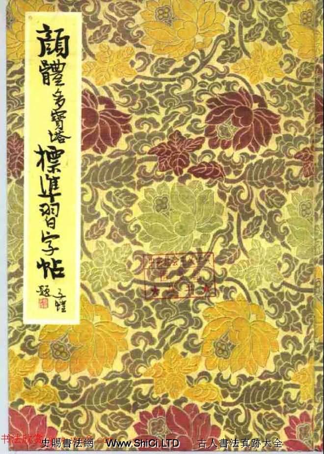 正楷書法教程《顏體多寶塔標準習字帖》(共21張圖片)