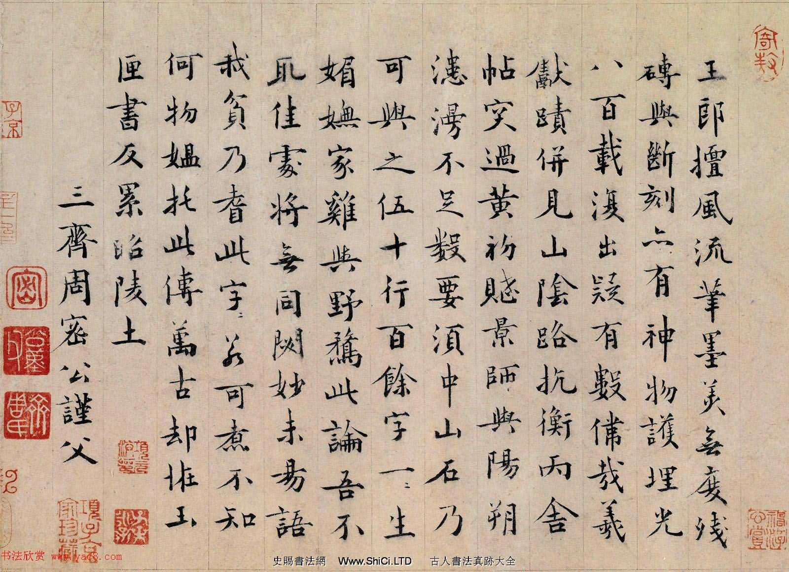 宋元間文學家周密書法墨跡真跡欣賞(共6張圖片)