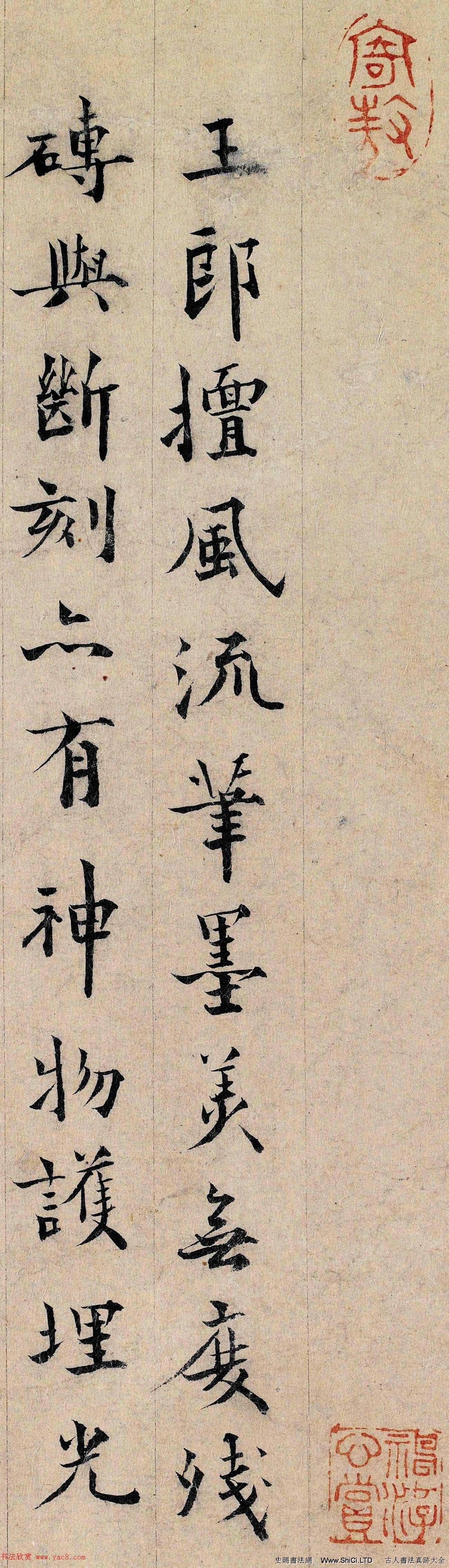 宋元間文學家周密書法墨跡欣賞