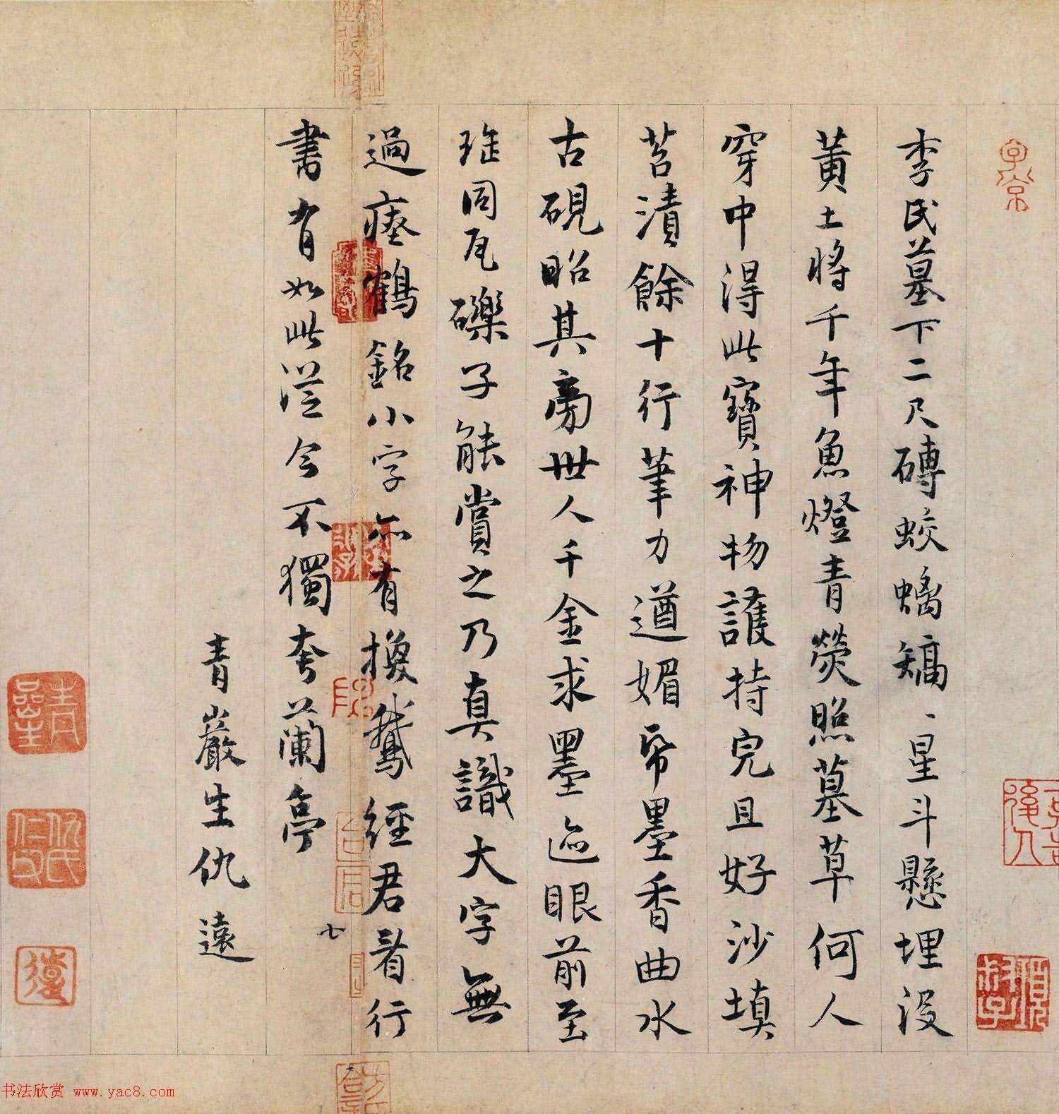元代仇遠書法題跋王獻之保母磚(共4張圖片)