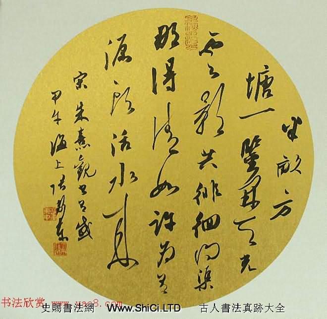 上海張衛東行草書法作品選刊