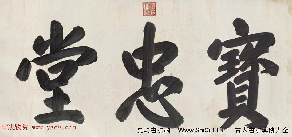 清 康熙書法橫幅御題匾額(共11張圖片)