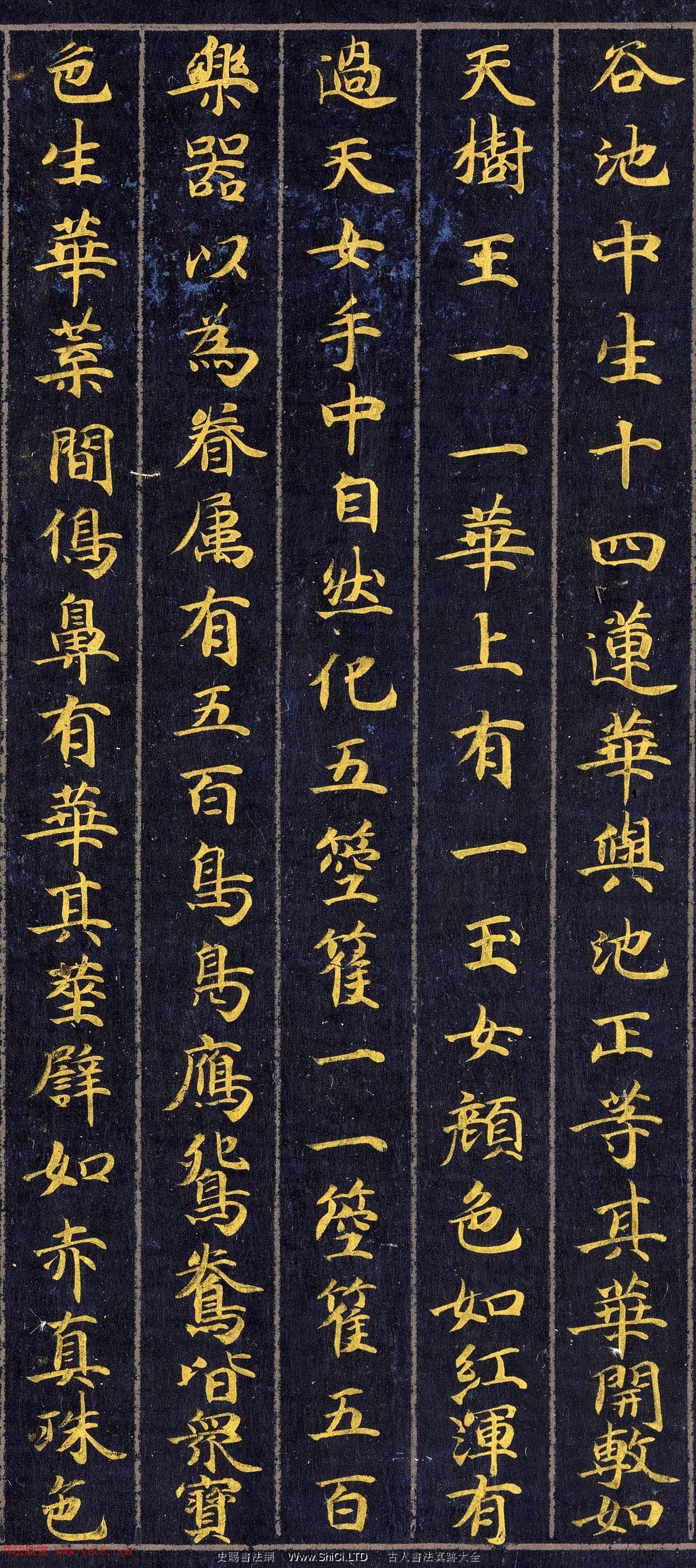 高清金字楷書《佛說觀普賢菩薩行法經》