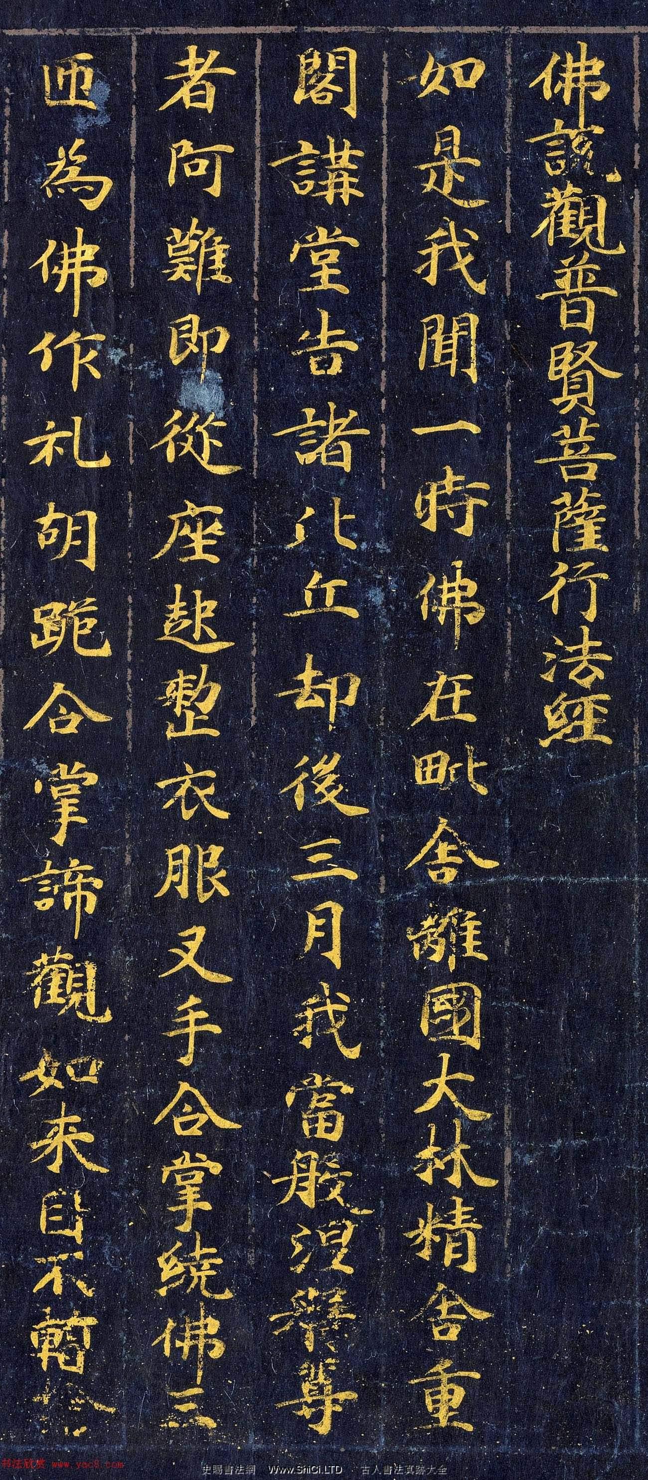 高清金字楷書《佛說觀普賢菩薩行法經》(共36張圖片)
