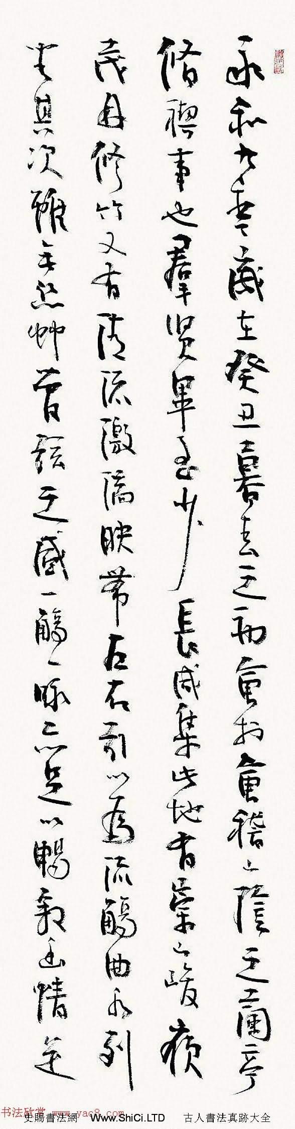張海書王羲之蘭亭集序全文(共4張圖片)