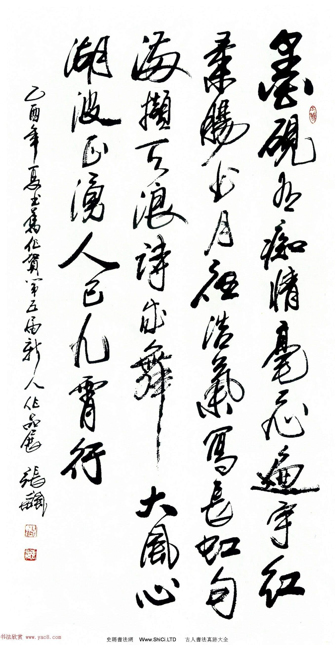 第五屆中國書壇新人作品真跡展覽評委作品真跡(共14張圖片)