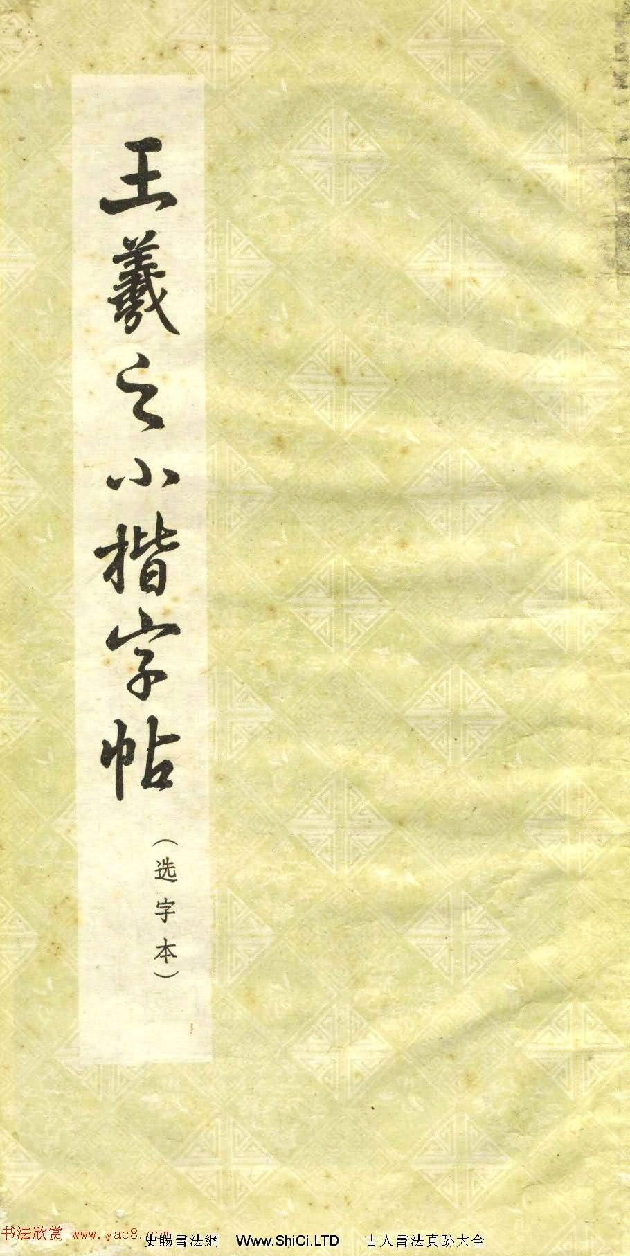 正楷字體範本《王羲之小楷字帖》(共8張圖片)