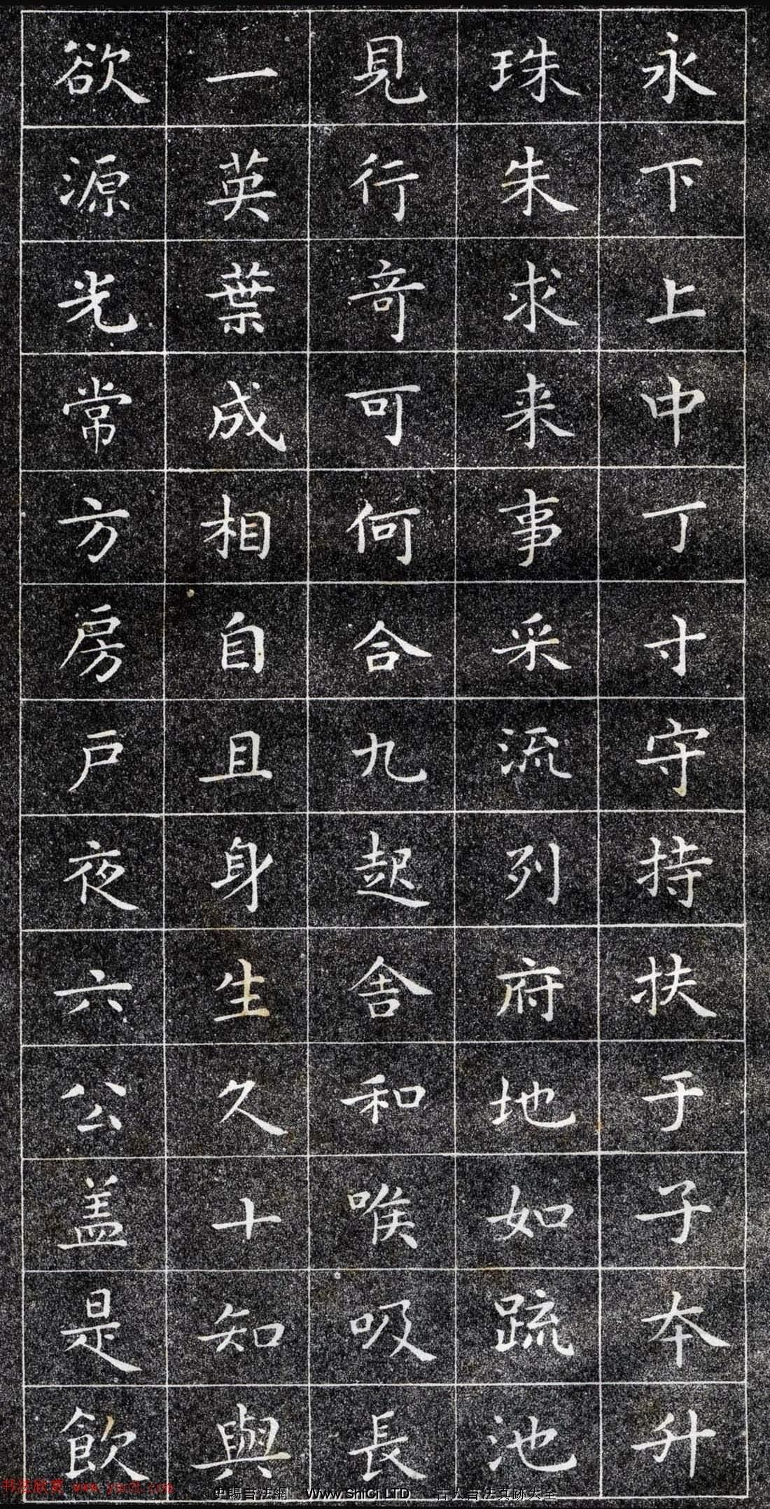 正楷字體範本《王羲之小楷字帖》