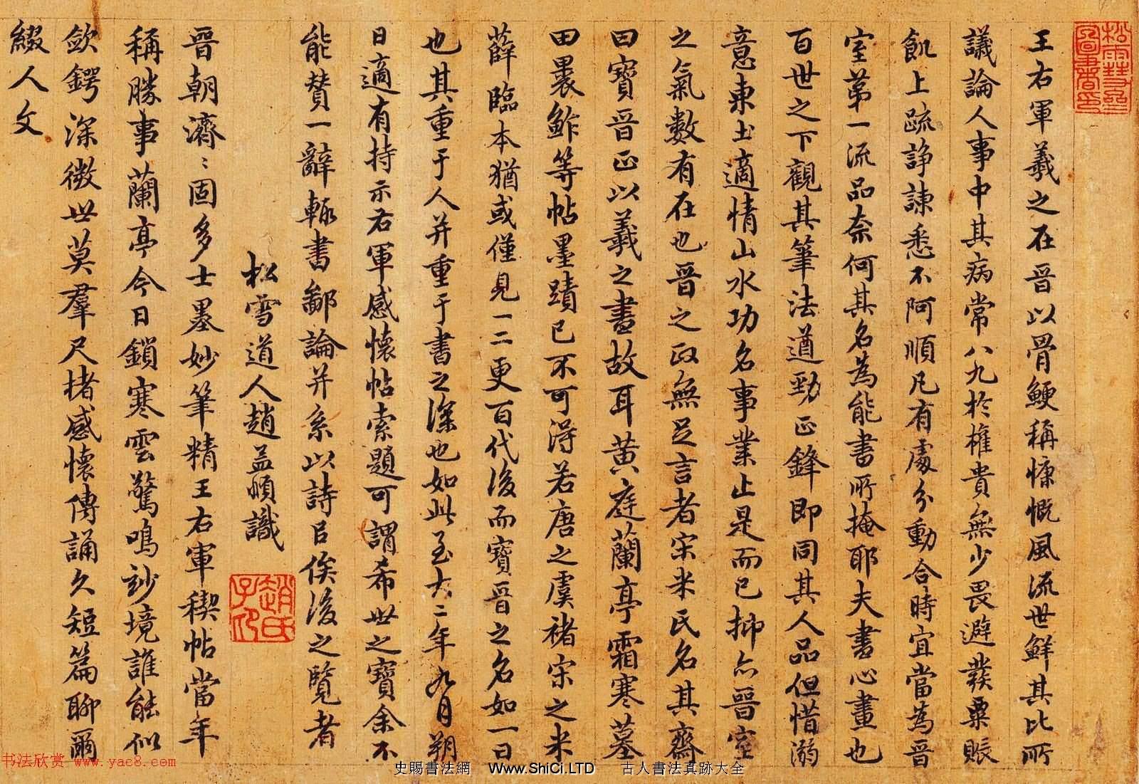 元代趙孟頫書法題跋王右軍感懷帖(共6張圖片)