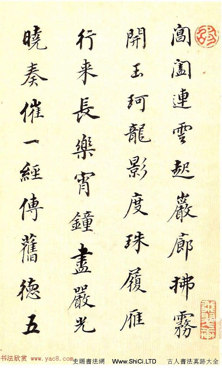 董其昌80歲行書真跡欣賞《唐五律詩冊》(共18張圖片)
