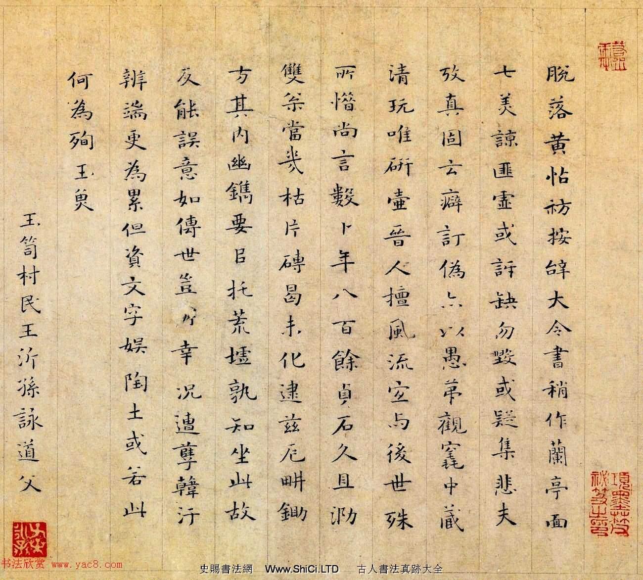 南宋末年詞人王沂孫題詩小楷墨跡(共4張圖片)