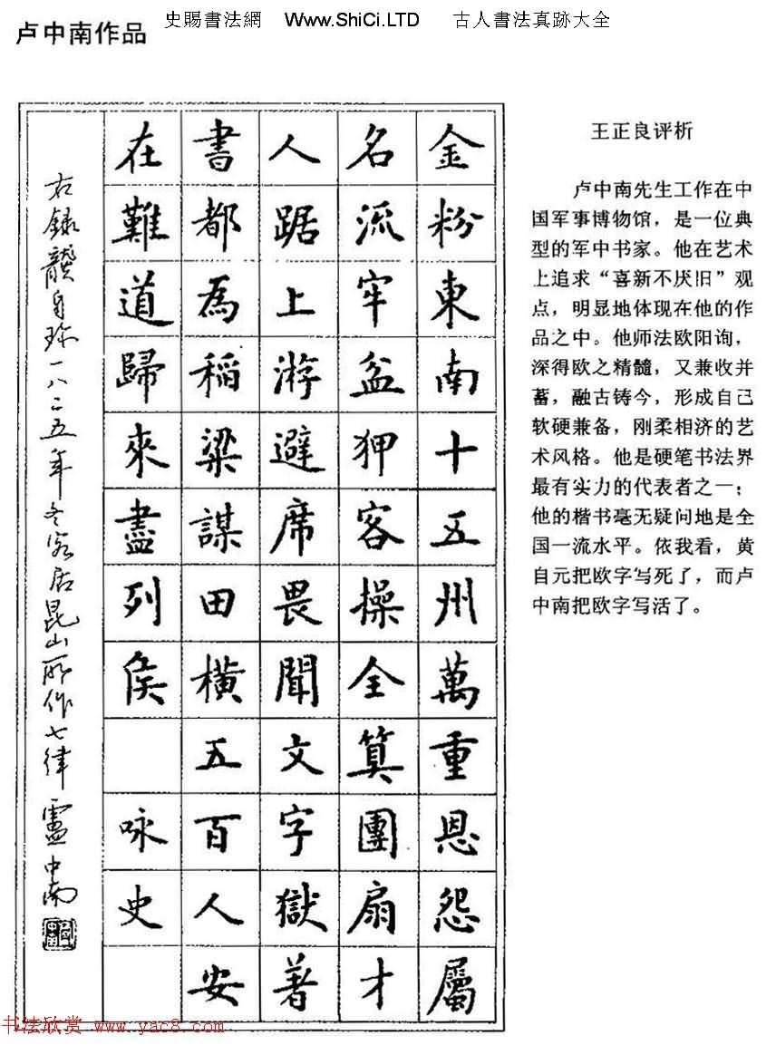 王正良評析優秀鋼筆書法作品真跡(共33張圖片)