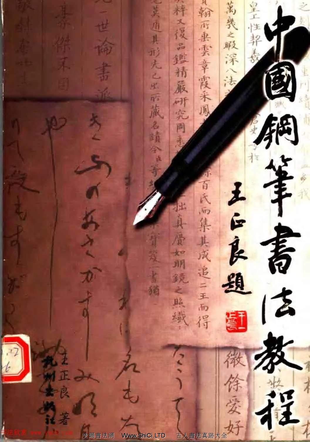 王正良著字帖《中國鋼筆書法教程》(共20張圖片)