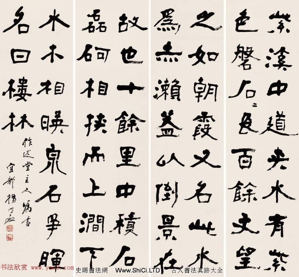 日本書道現代化之父楊守敬書法作品選刊