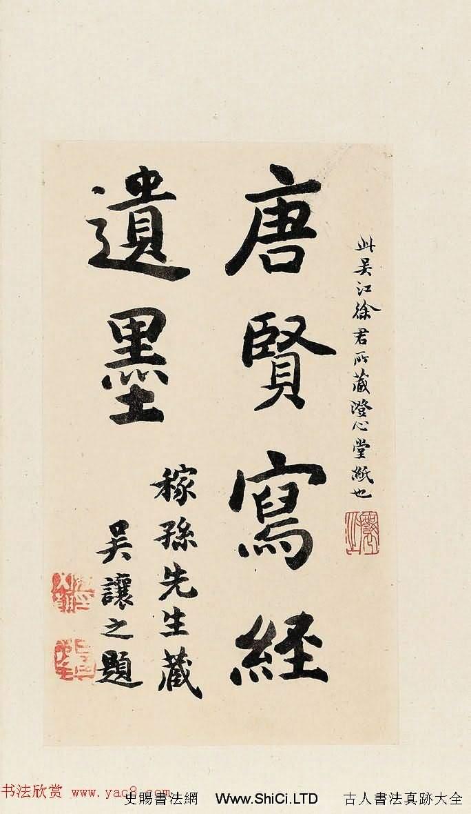 罕見寶物《唐賢寫經遺墨》價值5750萬元(共18張圖片)