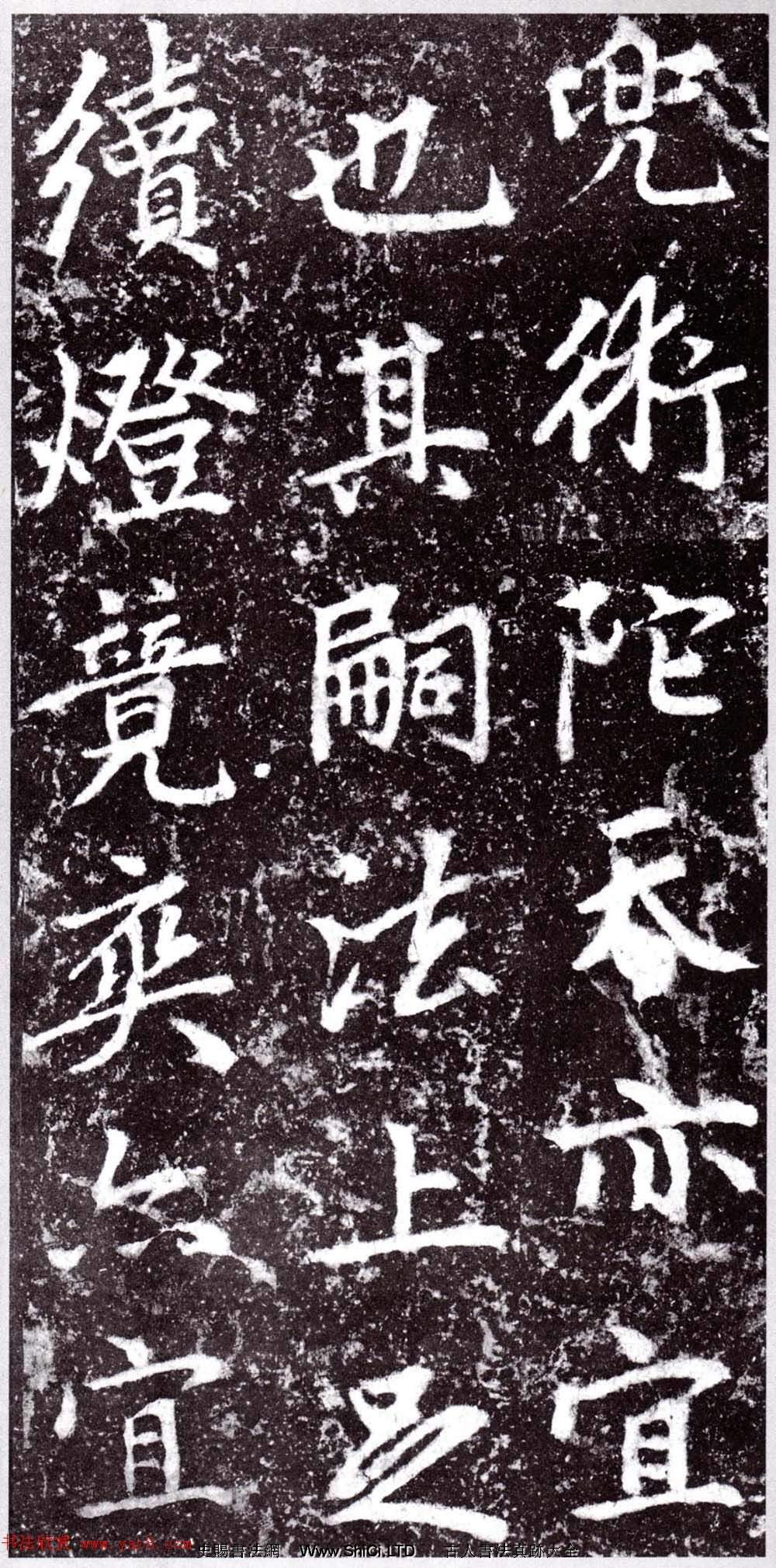 元朝趙孟俯行楷書《裕公和尚道行碑》