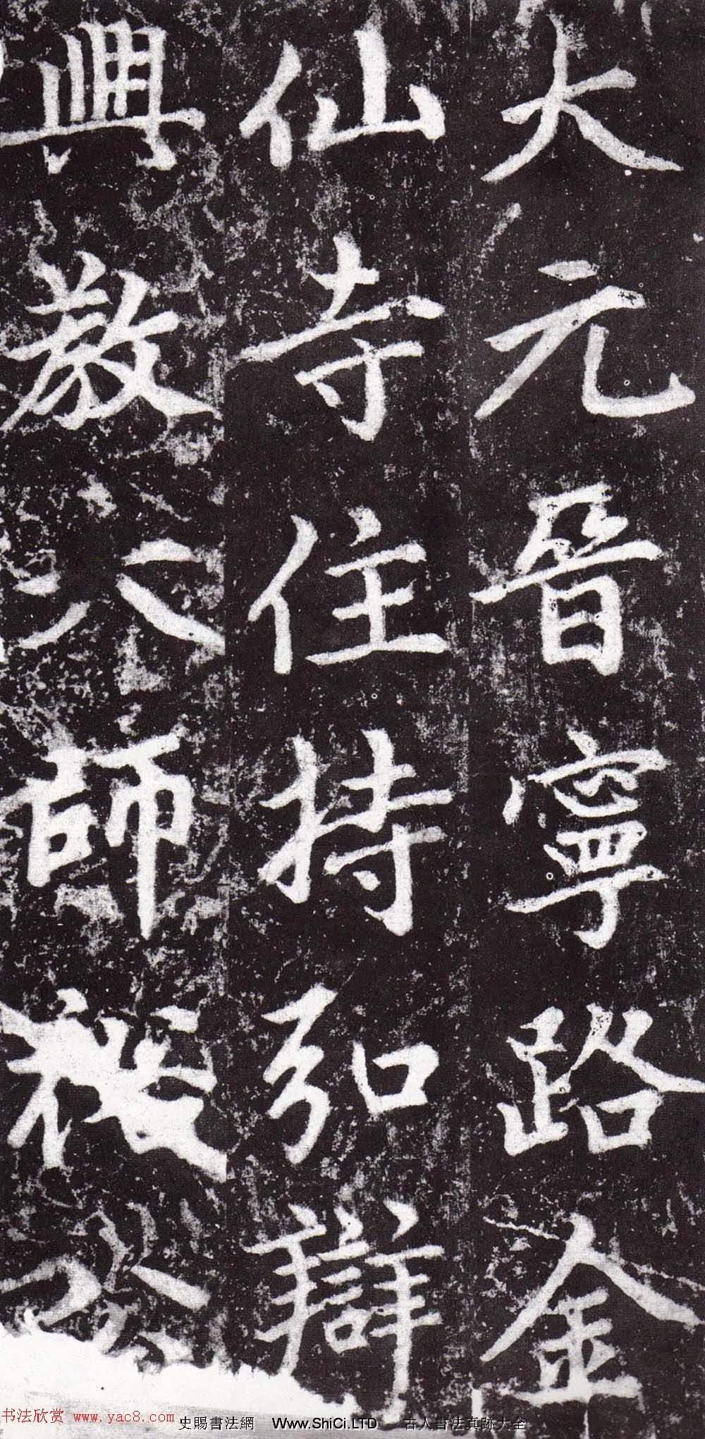 元朝趙孟頫行楷書《裕公和尚道行碑》(共53張圖片)