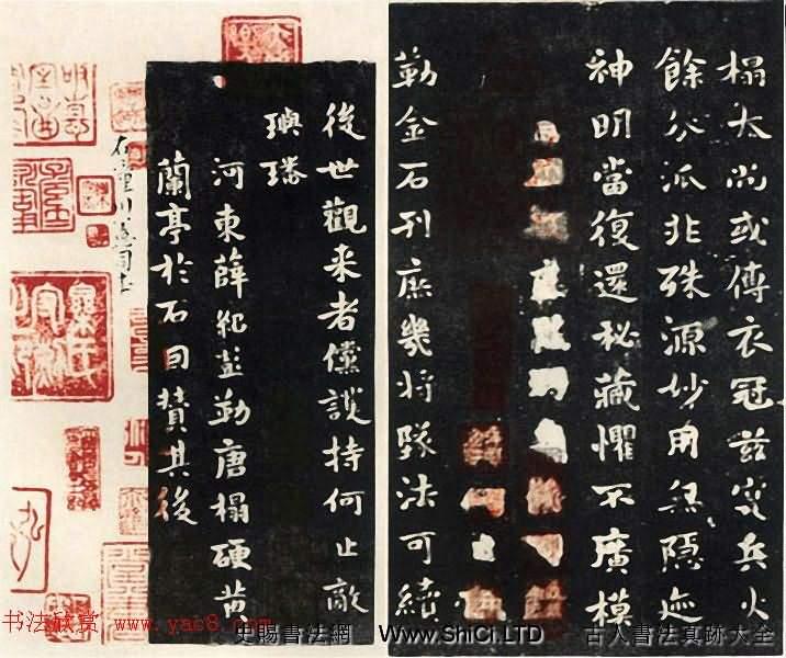 薛紹彭書法《臨王羲之蘭亭序》兩種