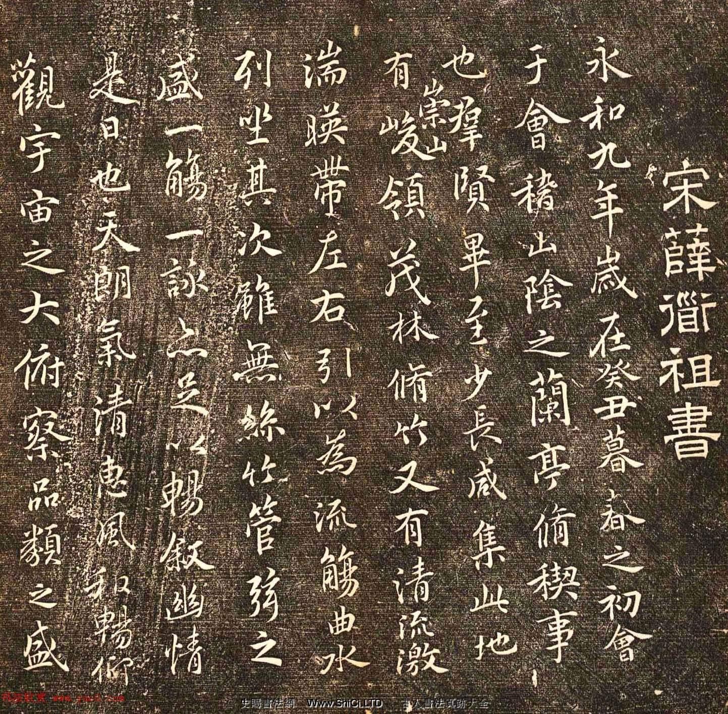 薛紹彭書法字帖《臨王羲之蘭亭序》兩種(共7張圖片)