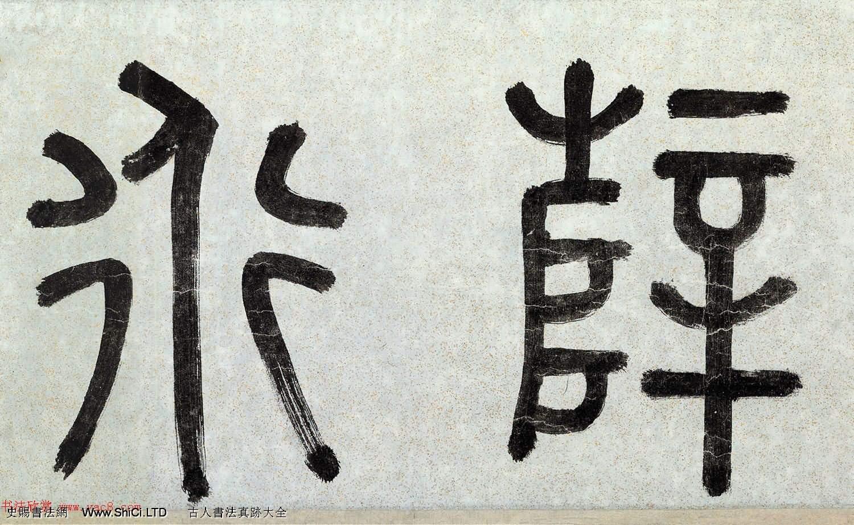李東陽書法題跋字帖《薛紹彭雲頂山詩卷》(共6張圖片)