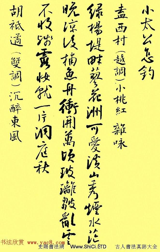 孫曉雲行書字帖元曲冊(共6張圖片)