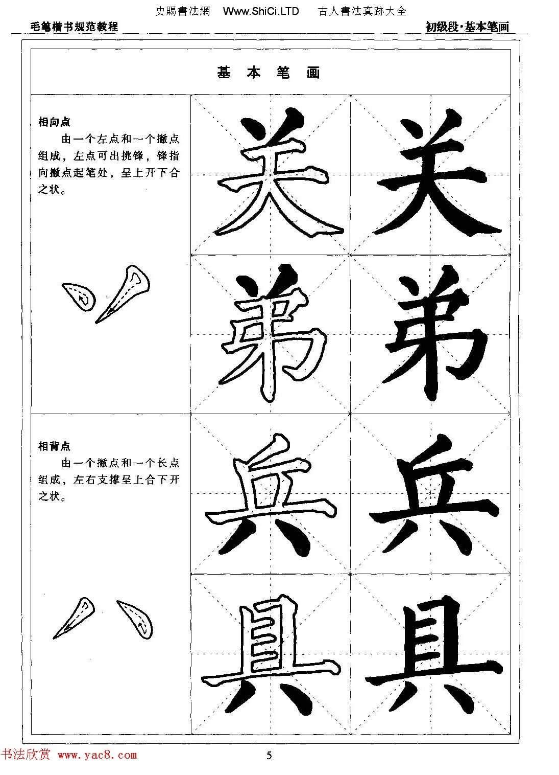 海南版精品字帖《毛筆楷書實用教程-楷書筆畫》