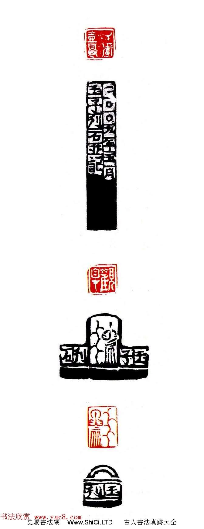 第三屆蘭亭獎篆刻作品真跡欣賞(共32張圖片)