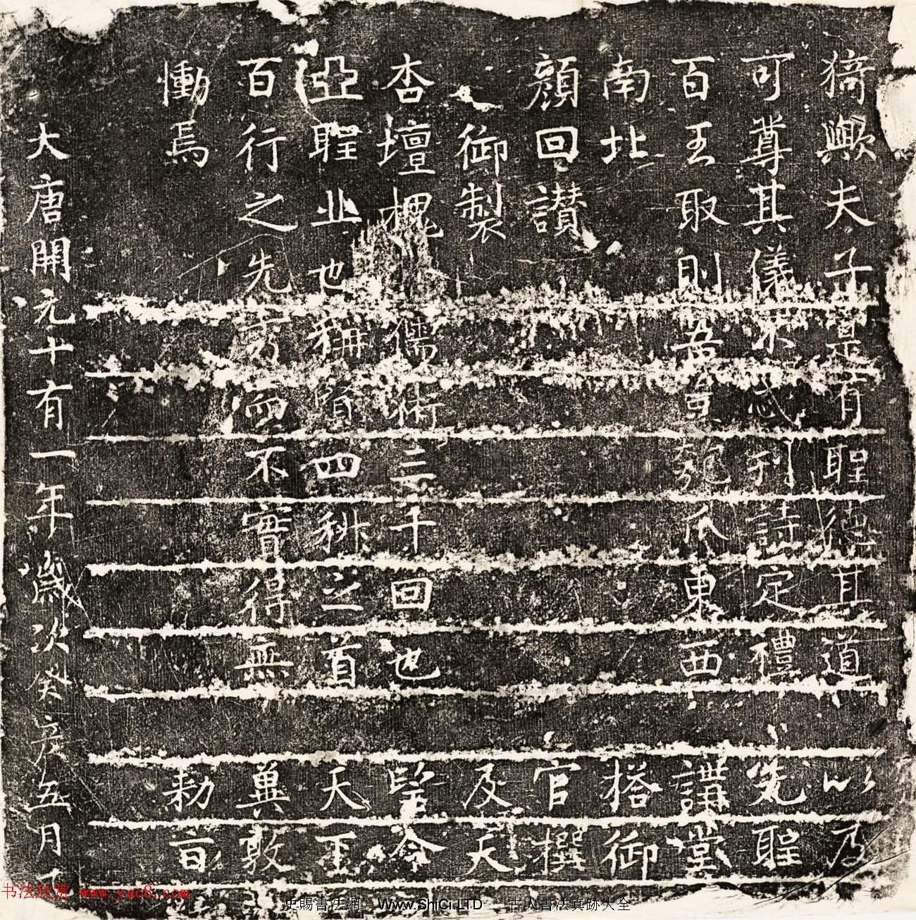 唐睿宗李旦撰並書《孔子顏子贊殘刻》