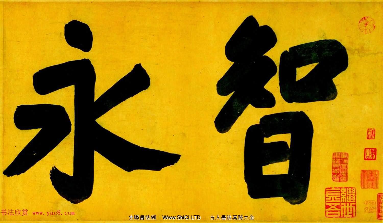 元代揭傒斯61歲臨智永真草千字文卷(共17張圖片)