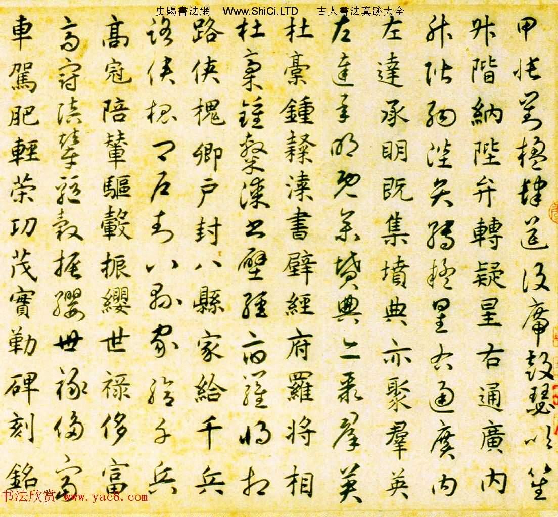 元代揭傒斯61歲臨智永真草千字文卷