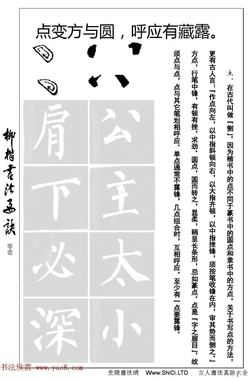 柳體楷書字帖最好範本《柳楷書法要訣》(共37張圖片)