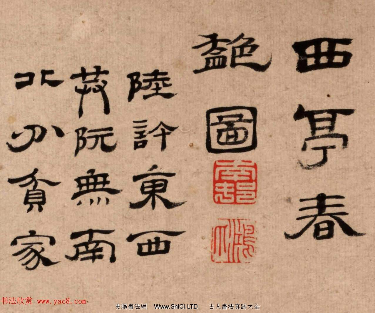 高鳳翰書畫精品《富貴清高圖》