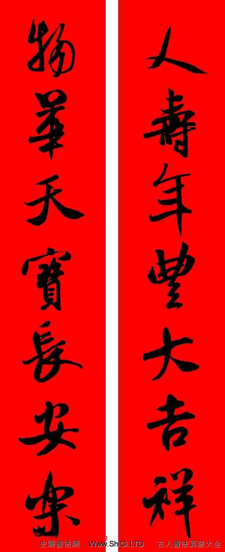 米芾行書集字新年春聯16對(共16張圖片)