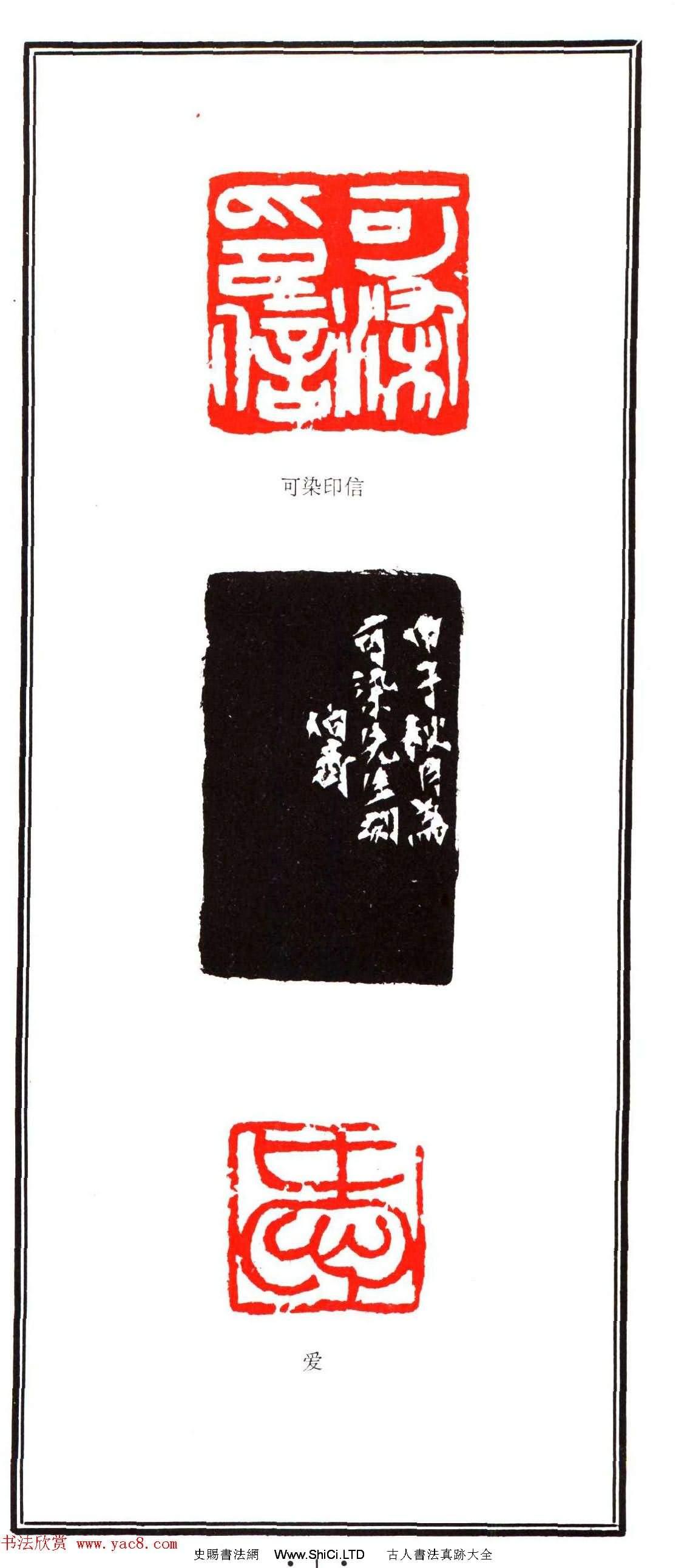 容生篆刻作品真跡集《熊伯齊印選》(共58張圖片)