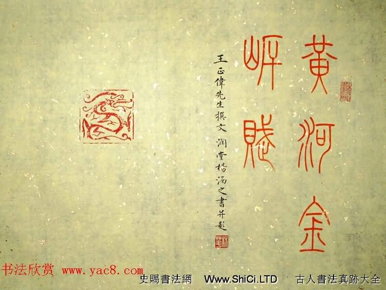 楊涵之楷書冊頁《黃河金岸賦》(共20張圖片)
